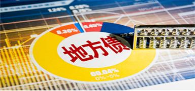 地方债券发行提速 前三季度发行新增逾2万亿