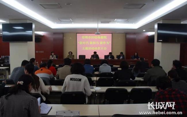 """邯郸市妇幼保健院举办""""新时代、新担当、新作为""""主题活动动员大会"""