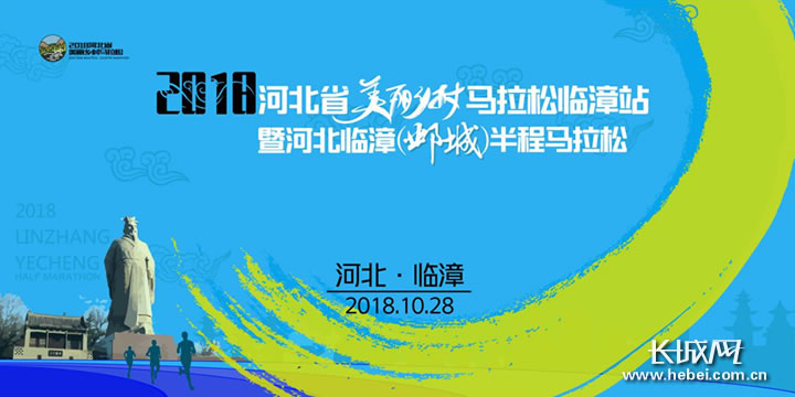 2018河北省美丽乡村马拉松临漳站即将开跑