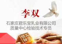 弘扬新时代工匠精神·创新高质量发展技能——李双
