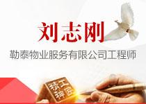 勒泰物业服务有限公司工程师——刘志刚简介