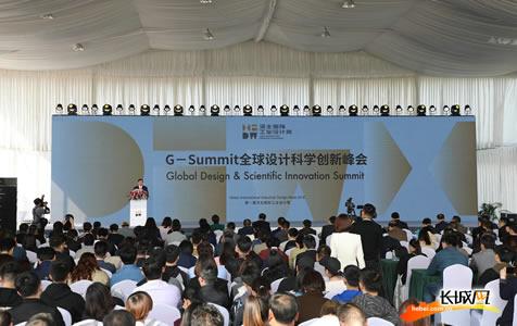 【高清组图】G-Summit全球设计科学创新峰会在雄安新区启幕