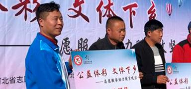 """""""公益体彩 文体下乡""""保定涞源"""