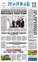 河北经济日报(2018.10.19)
