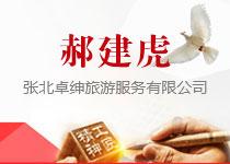 张北卓绅旅游服务有限公司董事长郝建虎
