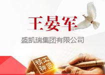 盛凯瑞集团有限公司董事长王晏军