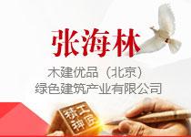 木建优品(北京)绿色建筑产业有限公司——董事长张海林个人事迹