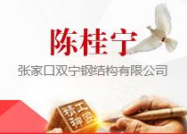 张家口双宁钢结构有限公司董事长陈桂宁个人事迹