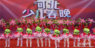 河北广播电视台2019少儿春晚面向邢台海选