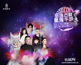 """""""品味古顺·星耀牛城""""群星演唱会将于12月23日举行"""