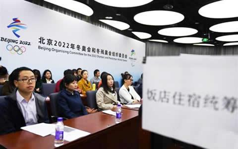 北京冬奥组委举行2018年社会招聘面试