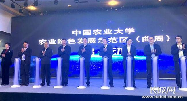中国农业大学农业绿色发展示范区(曲周)启动