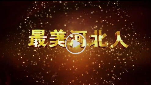 """最美河北人——杨福存等10人获""""最美科技工作者""""称号"""