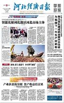 河北经济日报(2018.10.23)