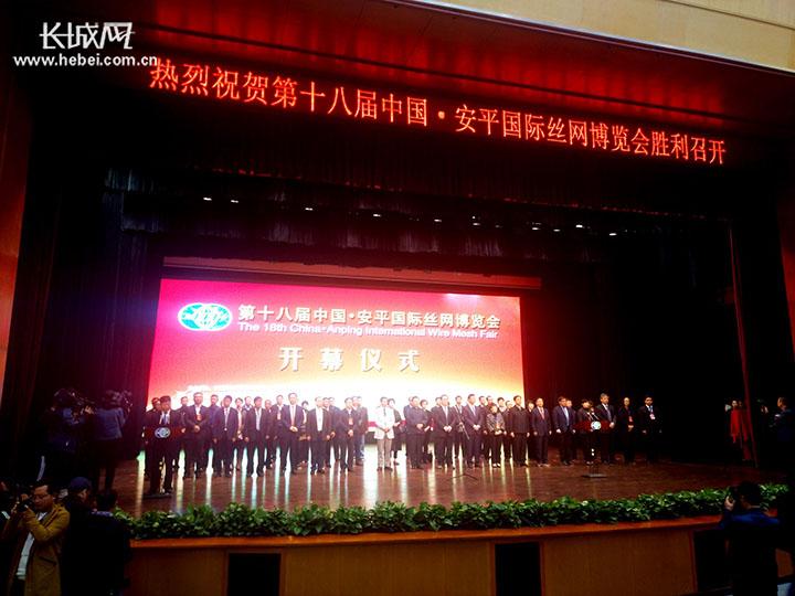 百年丝网 传承创新 第十八届中国?安平国际丝网博览会开幕