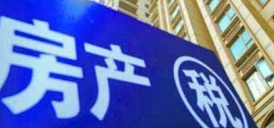 刘尚希:中国房地产税不能简单照搬国外做法