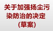 审议省人大常委会关于加强扬尘污染防治的决定 (草案)