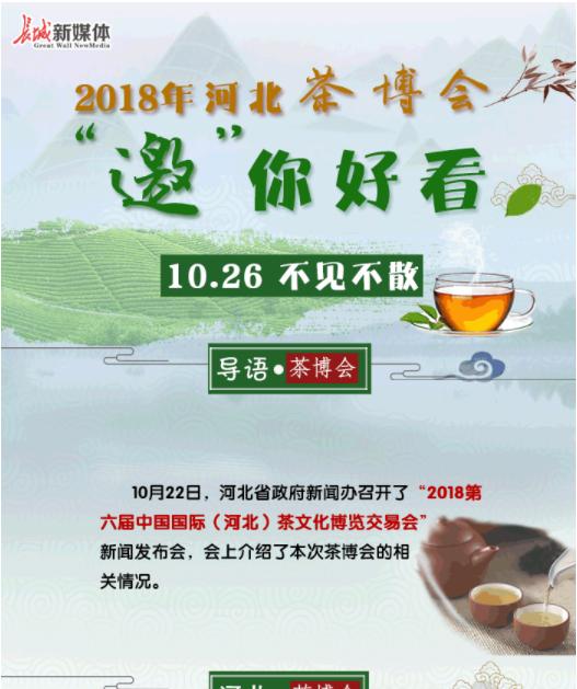 """【图解】2018年河北茶博会""""邀""""你好看 10.26不见不散"""