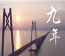港珠澳大桥9年建设大事记