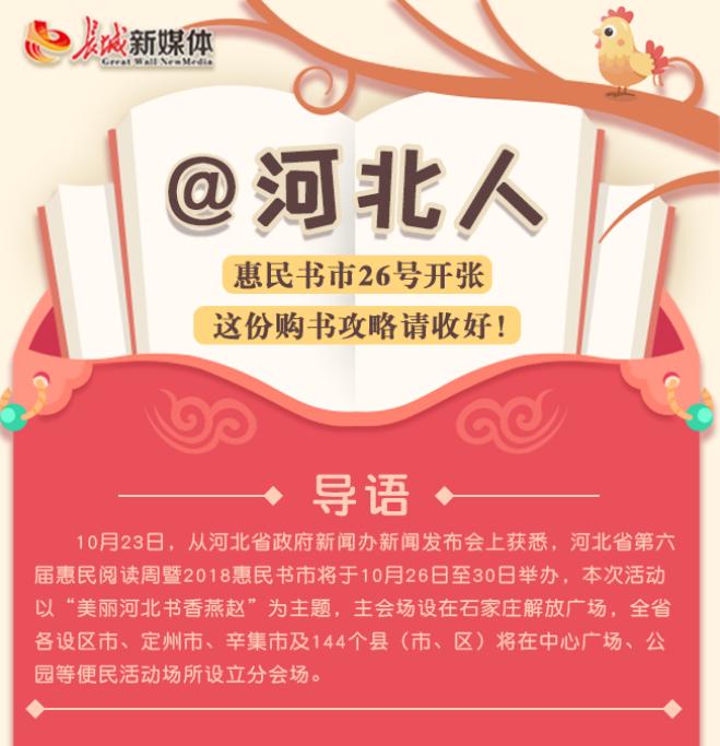 【发布会图解】@河北人 惠民书市26号开张 这份购书攻略请收好!