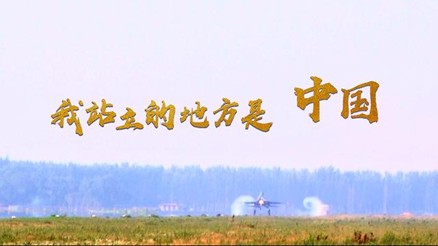 """我站立的地方是中国""""之中国空军篇"""