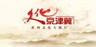 【文化京津冀】第14期:冰蹴球——什刹海拾遗