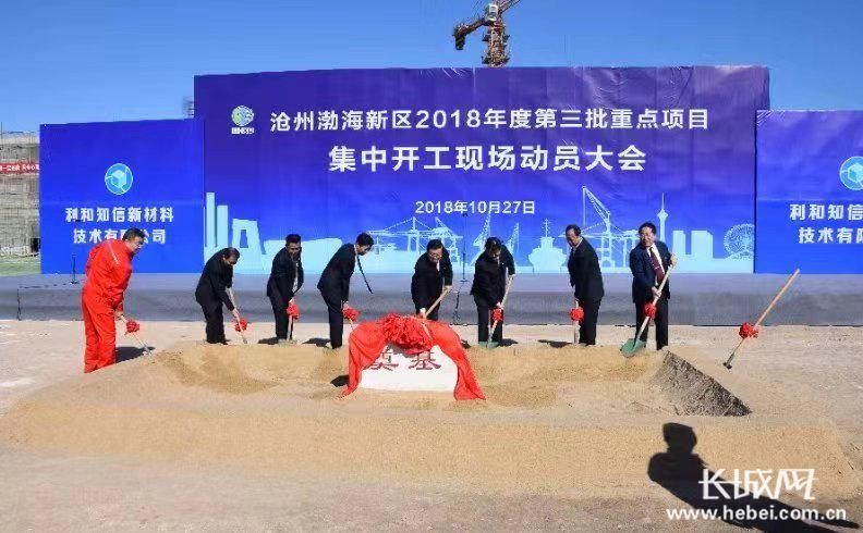 沧州渤海新区216个项目集中签约、开工和竣工 总投资863亿元