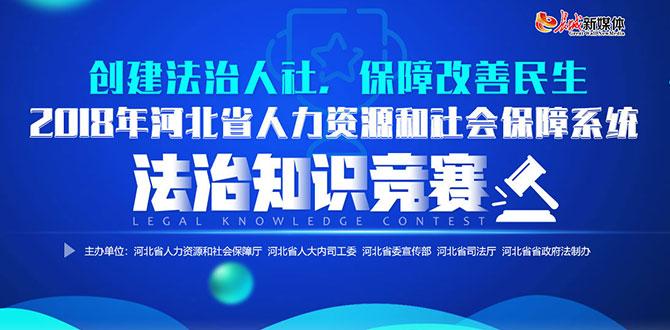 【专题】2018年河北省人力资源和社会保障系统法治知识竞赛