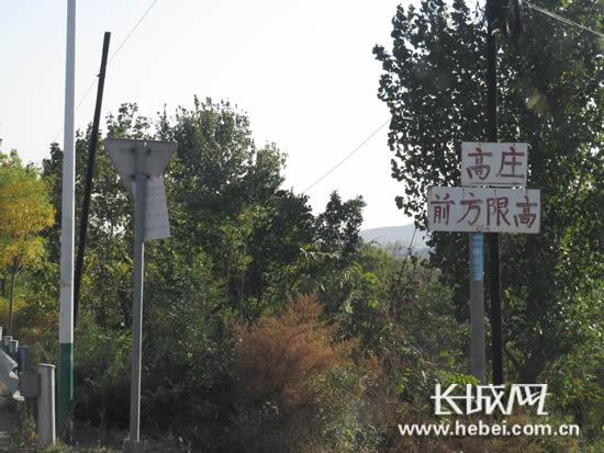 记者在元氏县岳庄村南的高庄村路口看到的告示牌和限高提示牌。长城网 郭洪杰 摄