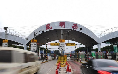 """云南高速公路""""ETC+无感支付""""上线运行"""