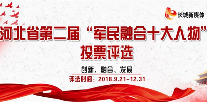 """【专题】河北省""""军民融合十大人物""""评选投票"""