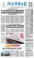 河北經濟日報(2018.11.3)