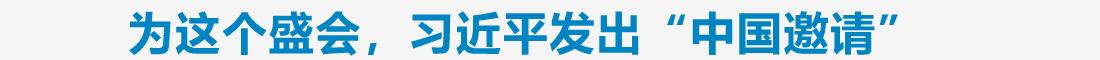 """為這個盛會,習近平發出""""中國邀請"""""""