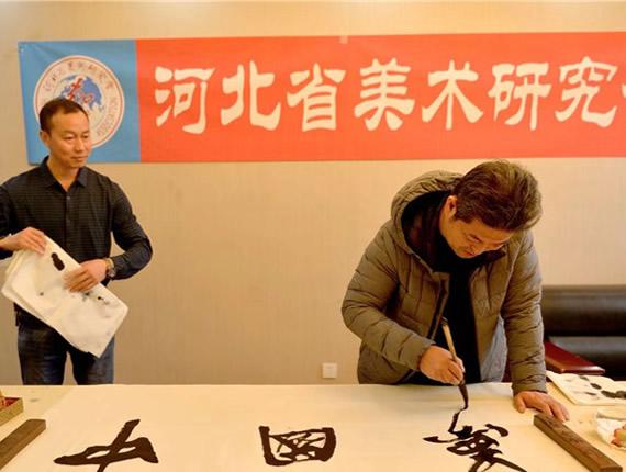 """河北省美术研究会举行""""聚力新时代共筑中国梦""""书画交流活动"""