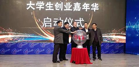 唐山领航创业大学揭牌暨2018大学生创业嘉年华活动启动