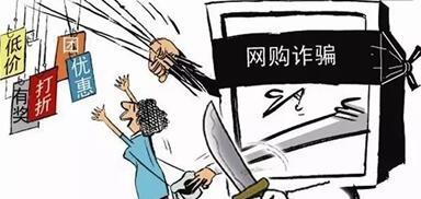 民警提示:警惕新型冒充网商客服诈骗手法