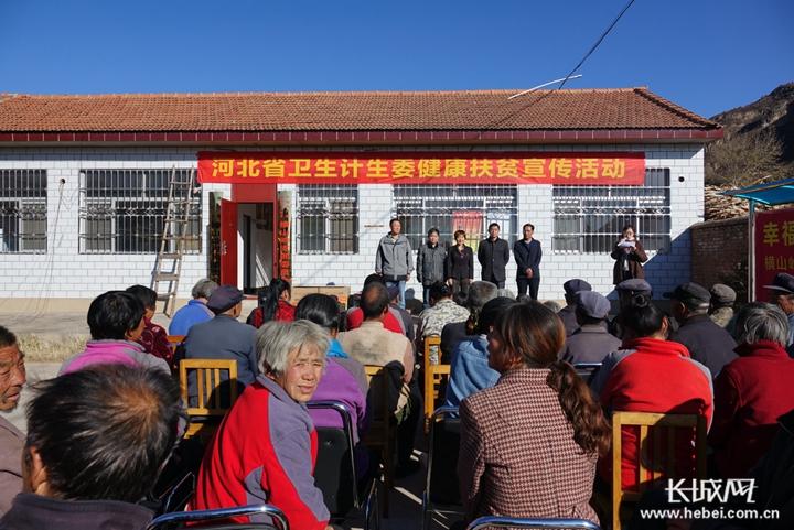 健康扶贫宣传活动在涞源县举行