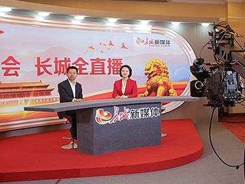 长城新媒体网络直播中心使用