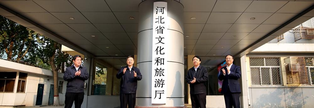 河北省文化和旅游厅正式挂牌