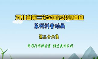 污染源普查动画26集