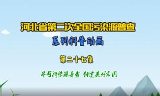 污染源普查动画27集