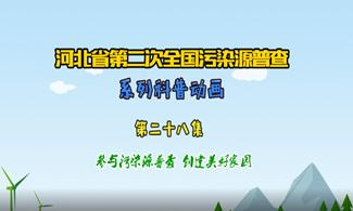 污染源普查动画28集