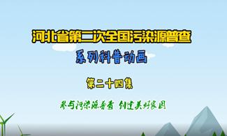 污染源普查动画24集