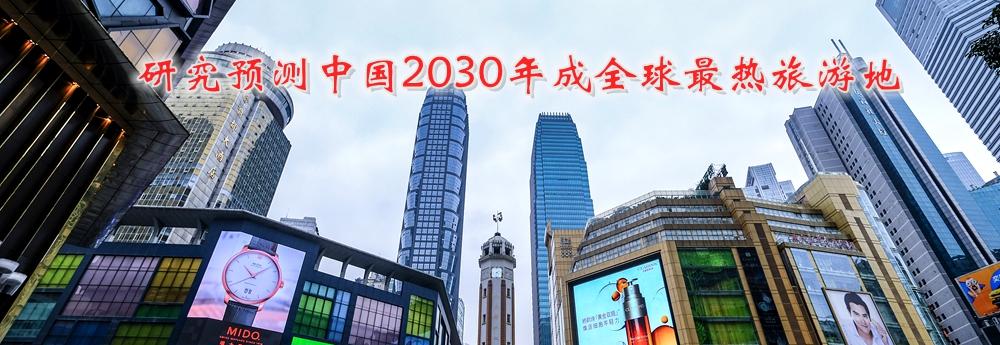 研究预测中国2030年成全球最热旅游地