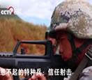 特种兵信任射击:交给战友的 何止是后背!