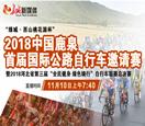 鹿泉公路自行车邀请赛