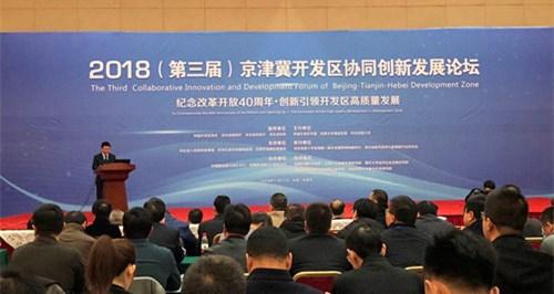 2018京津冀开发区协同创新发展论坛在石家庄举行