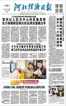 河北经济日报(2018.11.12)