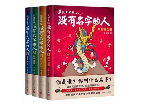 """少年小说《炎黄家族》提供儿童文学""""立体出版""""新思路"""