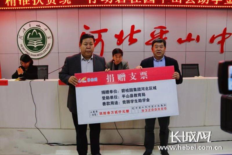 碧桂园为平山县586名贫困学生捐赠助学金93.2万元